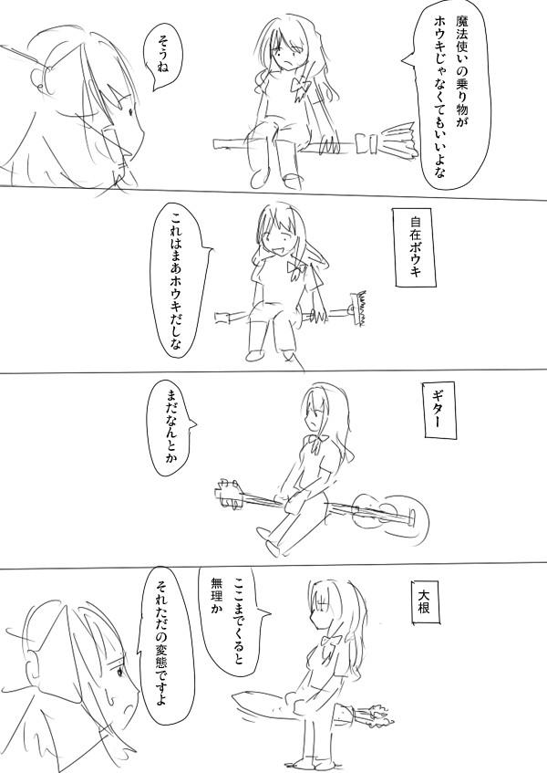 東方漫画 ホウキ