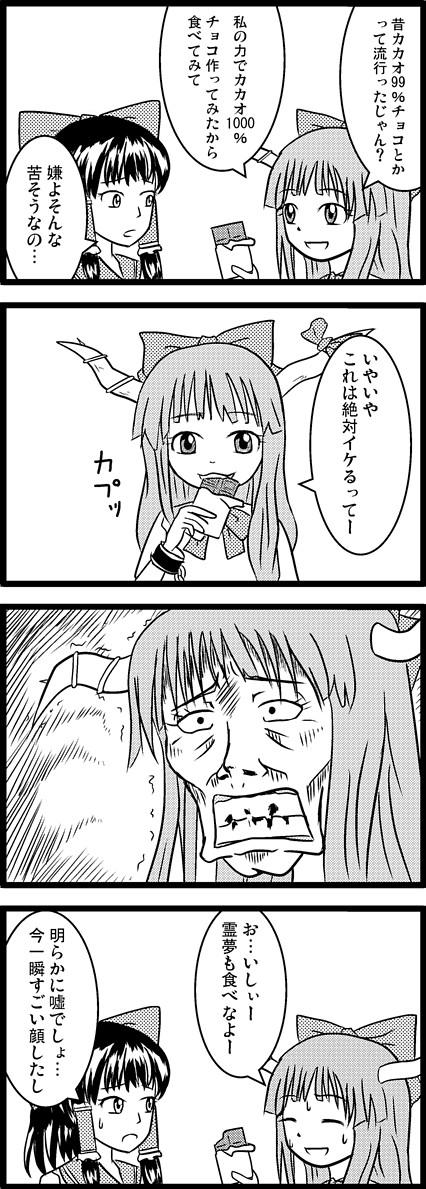 東方漫画 バレンタイン