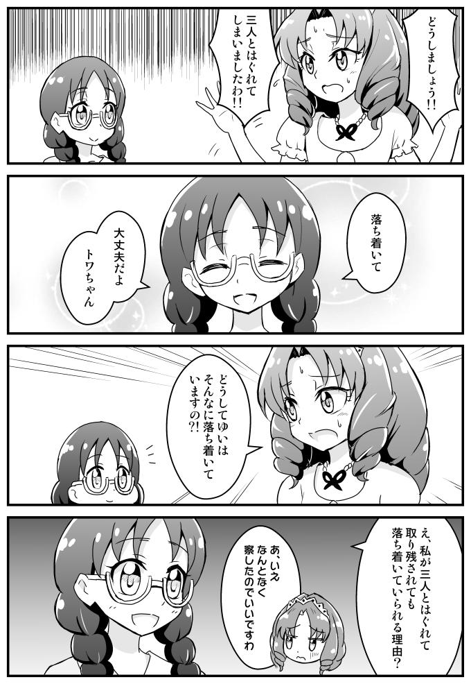 Go!プリンセスプリキュア漫画 はぐれた二人