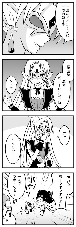 Go!プリンセスプリキュア漫画 一人で楽しくなれるトワイライトさん