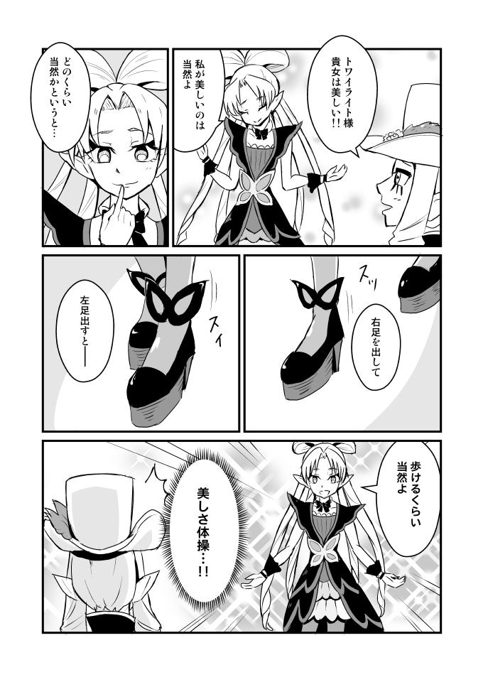 Go!プリンセスプリキュア漫画 美しさ