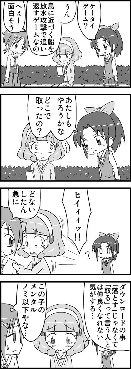 スマイルプリキュア!漫画 メンタルひよこやよいちゃん