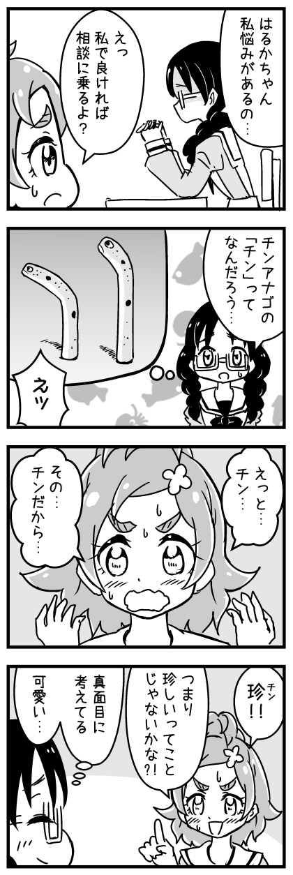 Go!プリンセスプリキュア漫画 ゆいちゃんの悩み