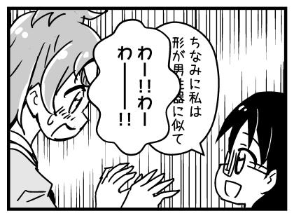 Go!プリンセスプリキュア漫画 ゆいちゃんの悩み おまけ