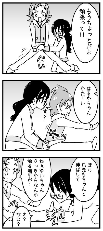 Go!プリンセスプリキュア漫画 手伝うゆいちゃん