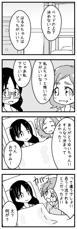 Go!プリンセスプリキュア漫画 ベッド