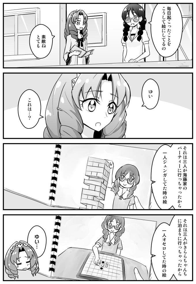 Go!プリンセスプリキュア漫画 絵日記