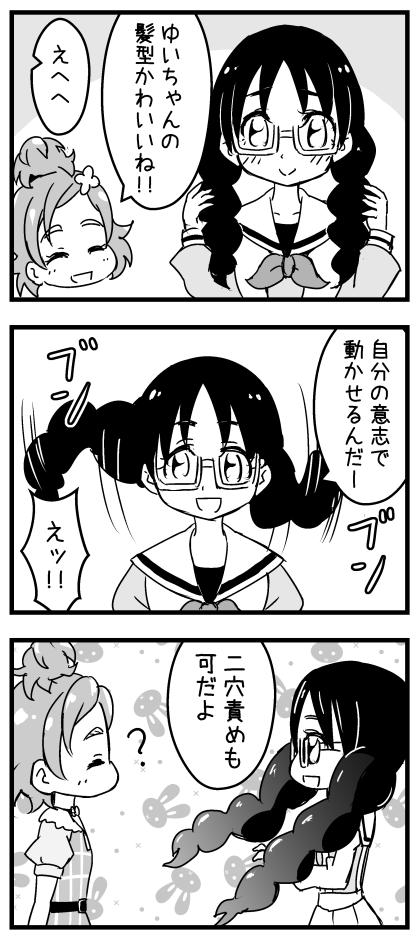 Go!プリンセスプリキュア漫画 七瀬ゆい その1