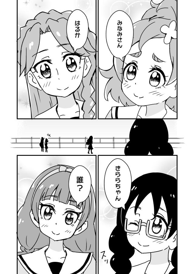 Go!プリンセスプリキュア第5話漫画