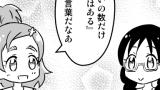 Go!プリンセスプリキュア漫画 ゆいちゃんの花のプリンセス