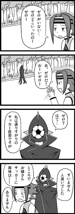 コードギアス漫画 ゼロ失踪